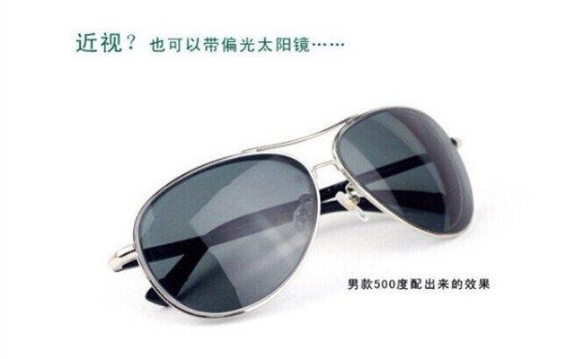 :长沙今日团购:【明朗眼镜】有度数偏光太阳镜