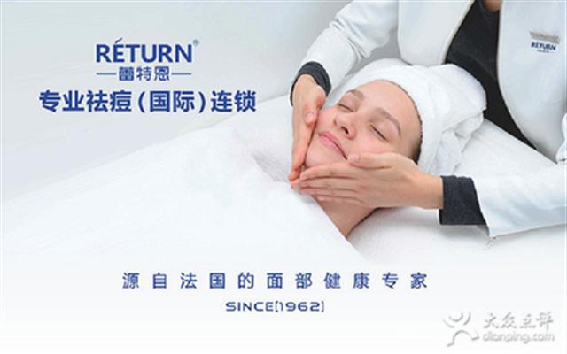 蕾特恩专业祛痘国际连锁(小寨店)-美团