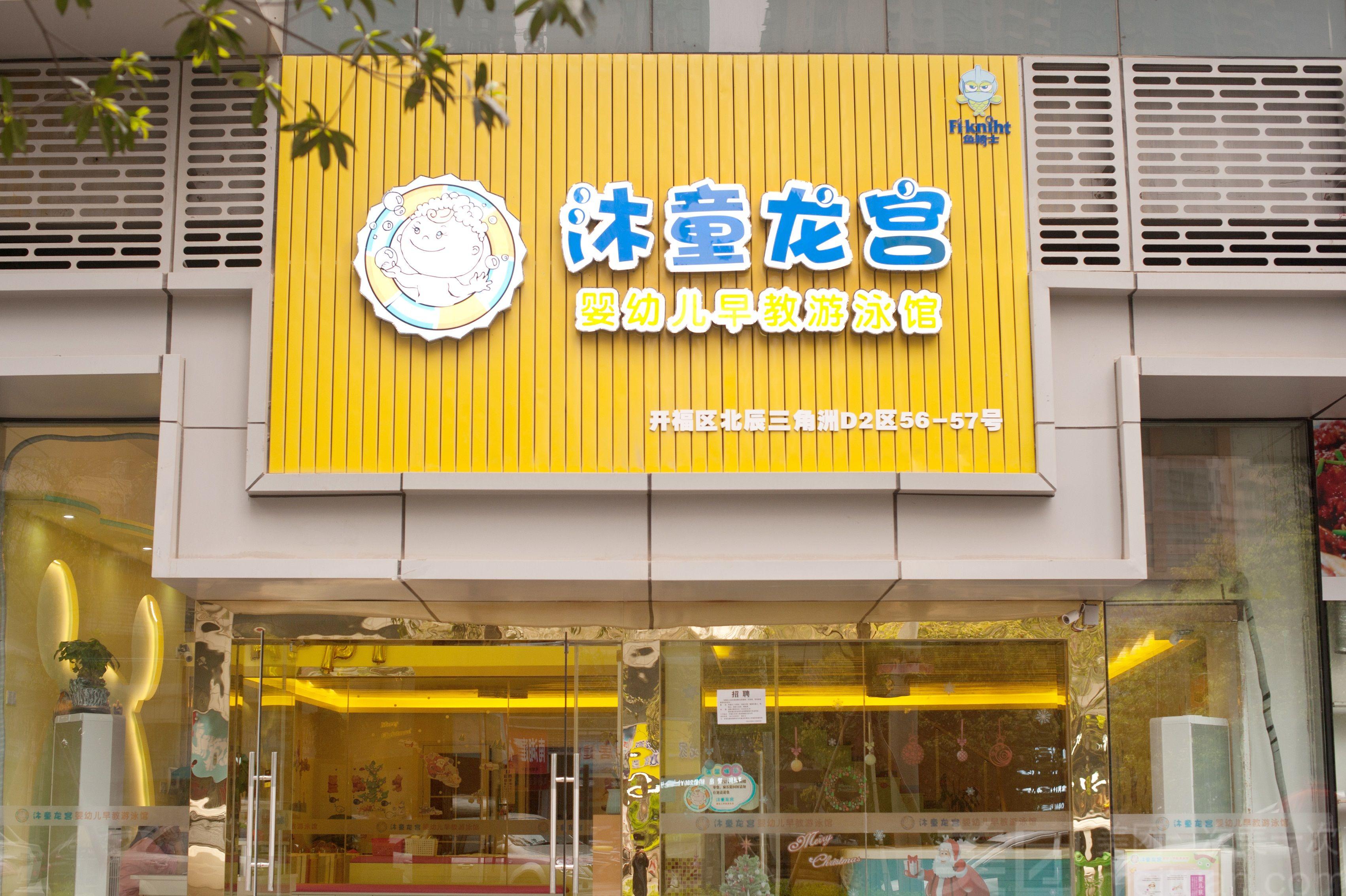 :长沙今日钱柜娱乐官网:【沐童龙宫婴幼儿早教游泳馆】34次卡