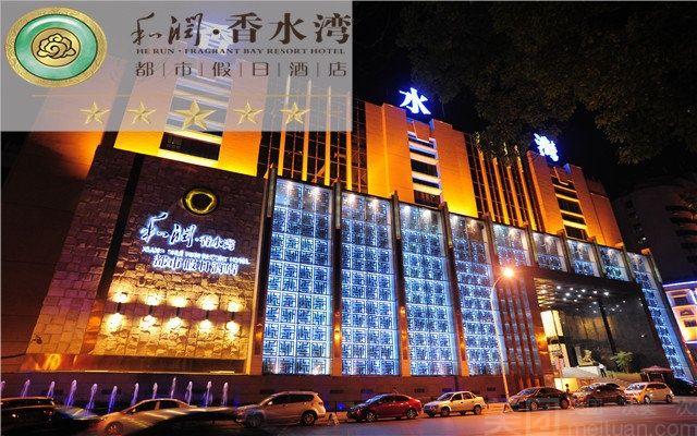 美团网:长沙今日自助餐团购:【和润・香水湾都市假日酒店】周一至周日晚餐自助