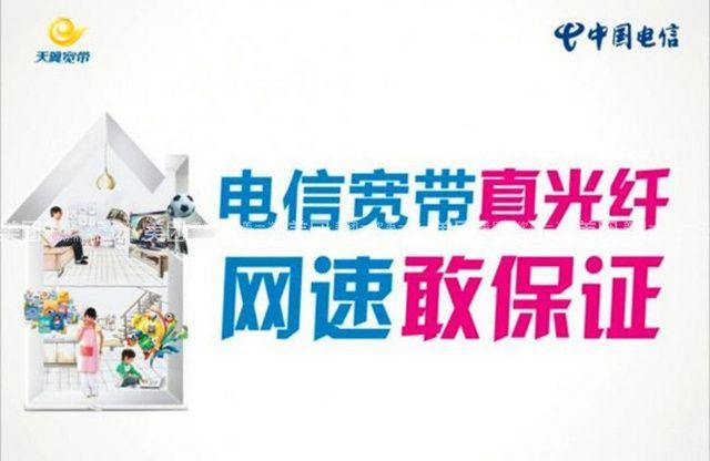 中国电信营业厅-交话费赠宽带,仅售249元,价值1380元交话费赠宽带,免费WiFi!