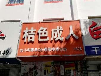 桔色成人(2085店)