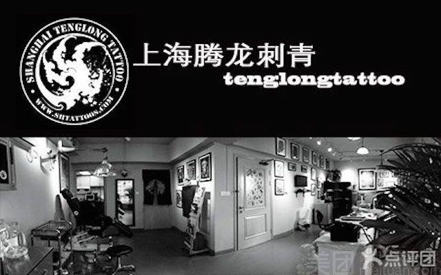 腾龙刺青纹身工作室(不夜城店)-美团