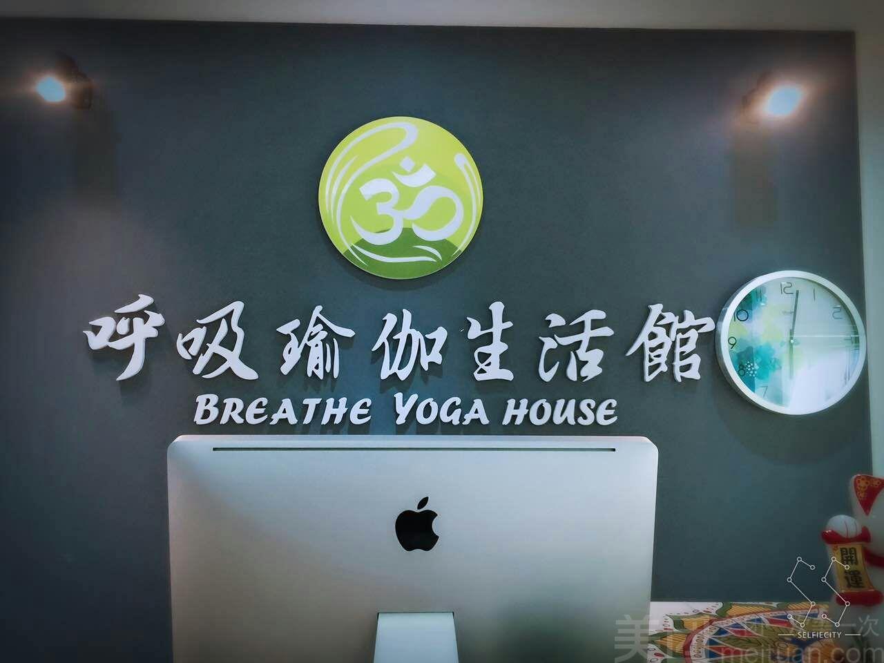 呼吸瑜伽-美团