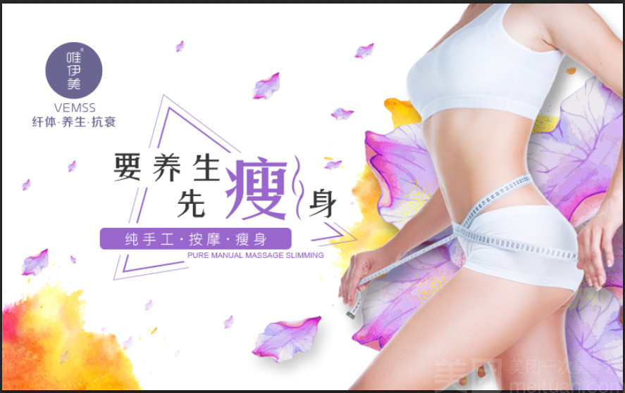 唯伊美专业女子瘦身连锁机构(虹口店)-美团