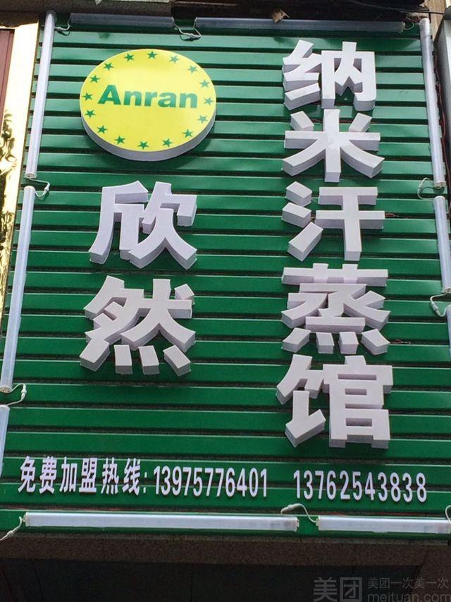 欣然纳米汗蒸养生馆(桂阳店)-美团