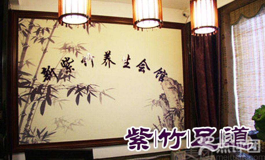 紫竹推拿养生会馆-美团