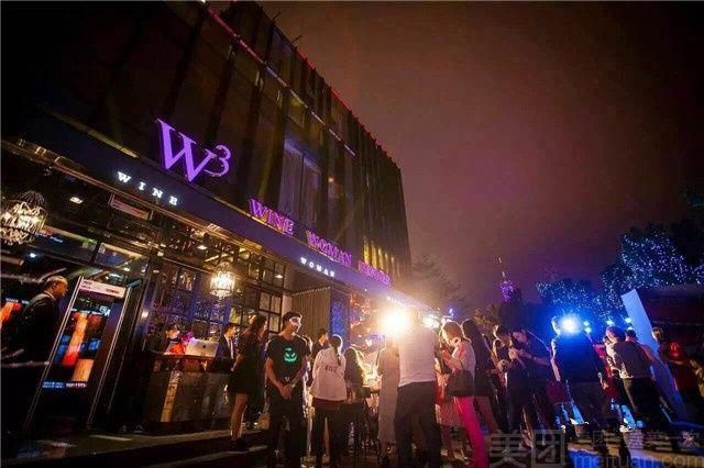W3酒吧-美团