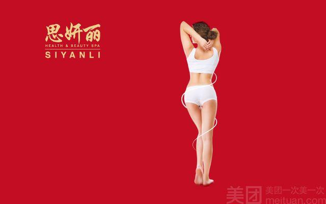 思妍丽(金域蓝湾店)-美团