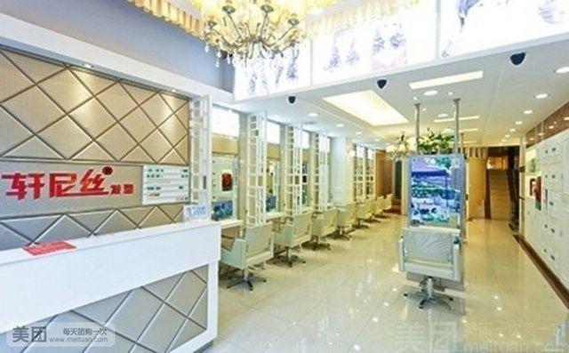 轩尼丝发型连锁(民康路口店)-美团