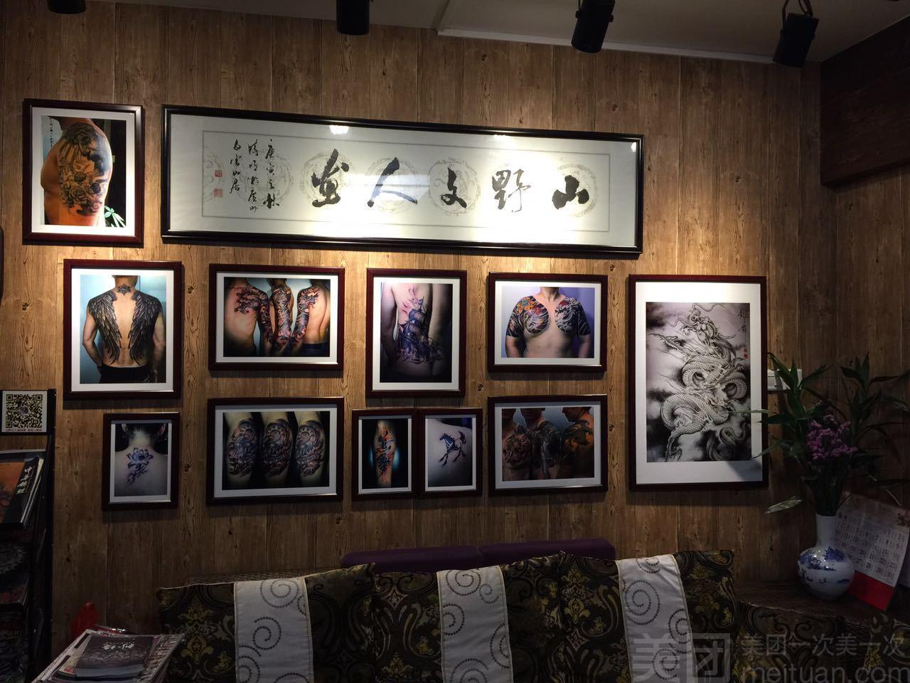 山野文人画刺青-美团