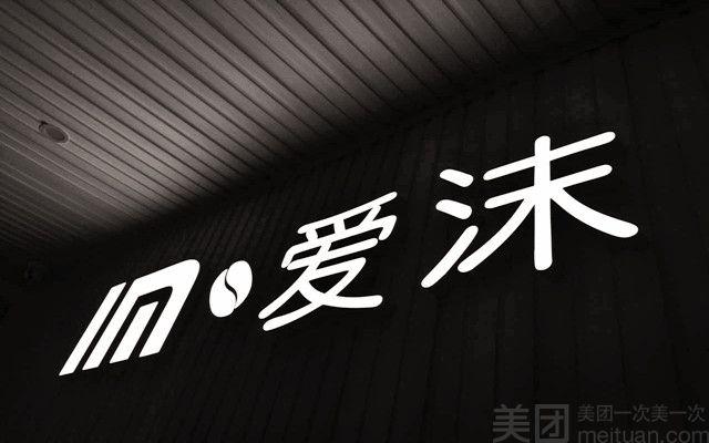 合肥美团电影_爱沫咖啡电影-美团