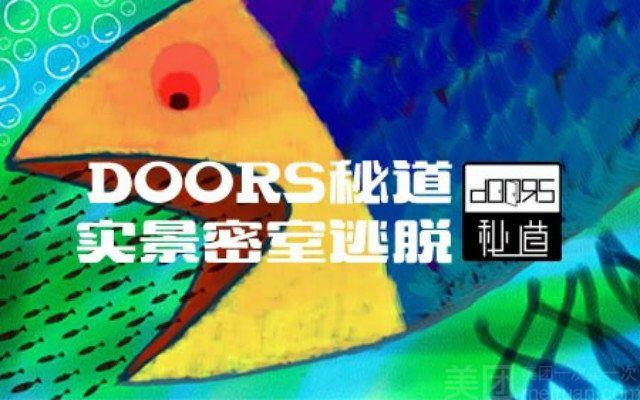 Doors秘道实景密室逃脱(广州总店)-美团