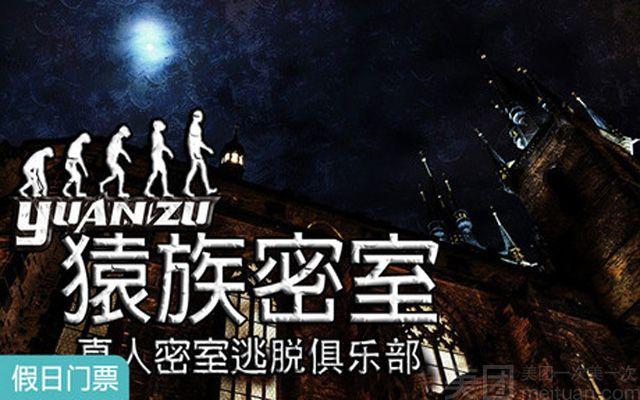 猿族密室逃脱俱乐部(远大路店)-美团