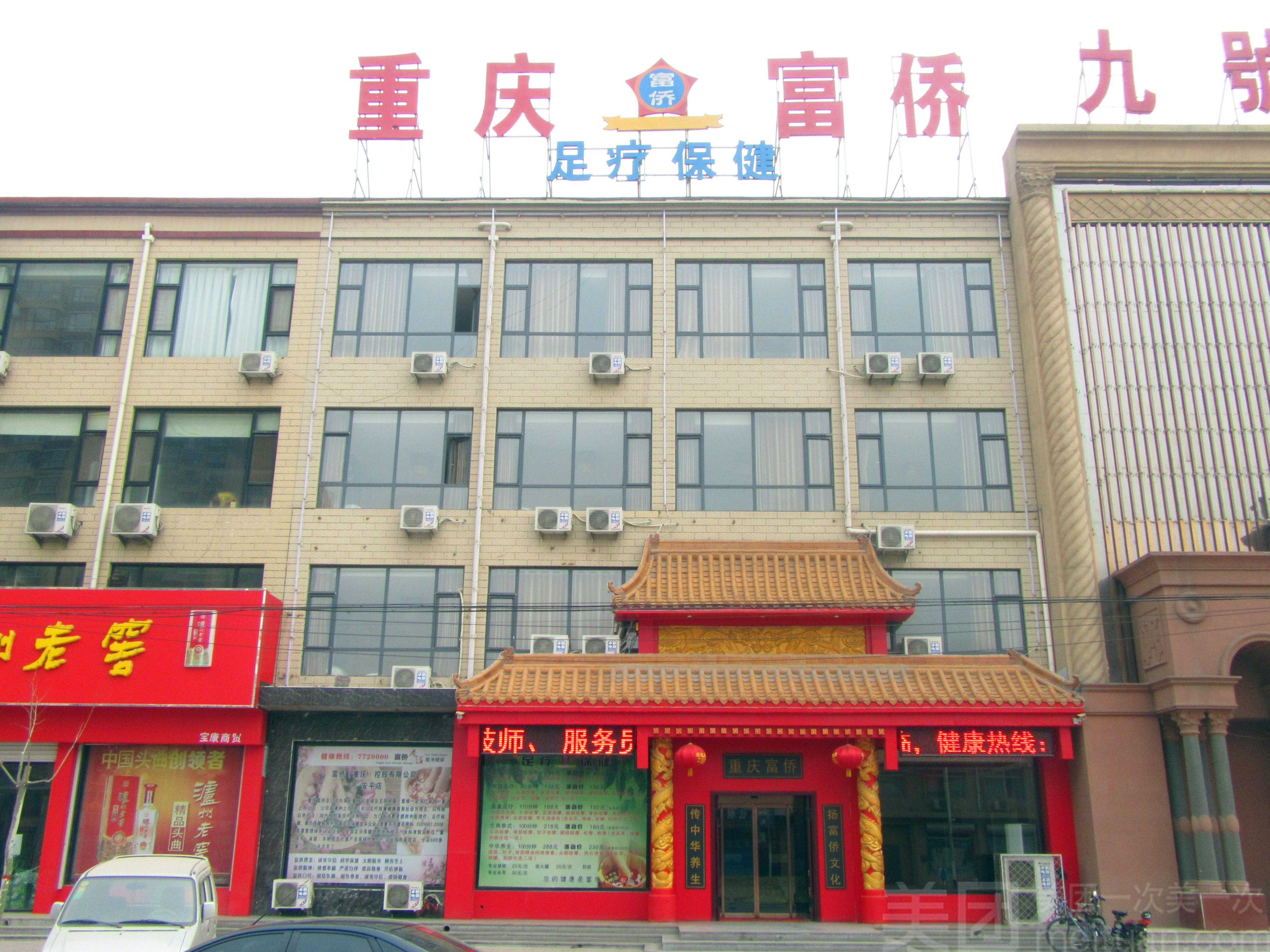重庆富侨足浴会所-美团