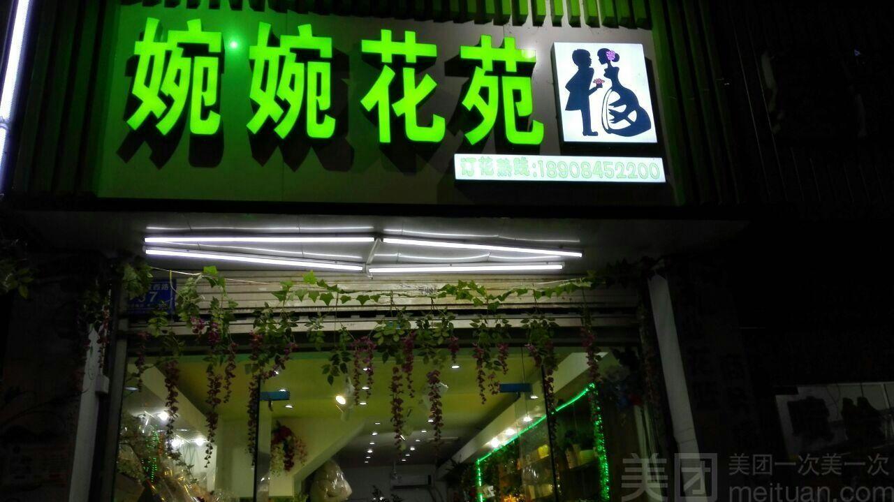 :长沙今日团购:【婉婉花苑】天然香薰玫瑰花束