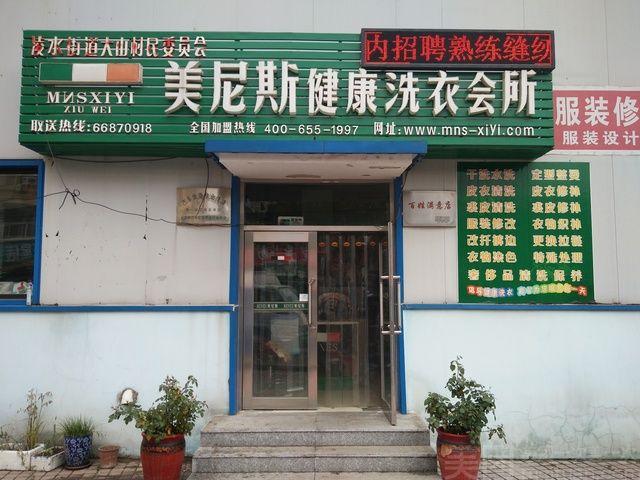 美尼斯健康洗衣会所(百合山庄店)-美团