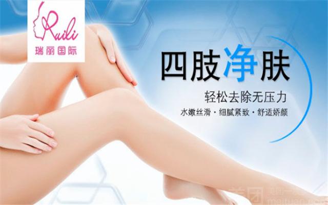 瑞丽国际祛斑祛痘皮肤修复连锁机构(朝阳门店)-美团