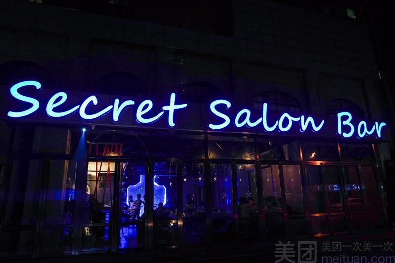 secret salon bar 秘密沙龙酒吧-美团