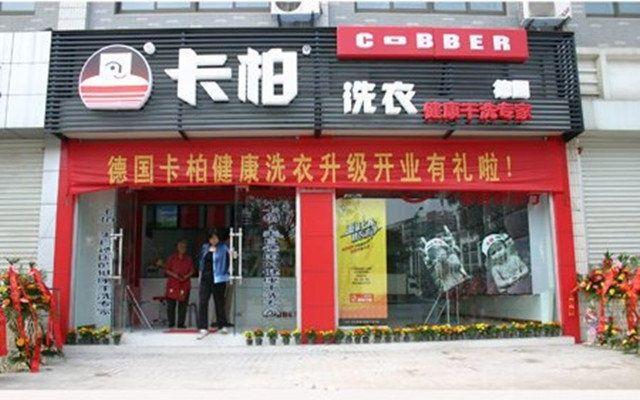德国卡柏健康洗衣(南京总店)-美团