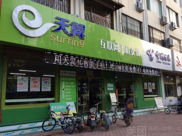 【天翼通讯】郑州手机天翼通讯-手机贴华为特色拍照识别字图片