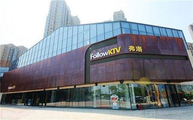 美团网:长沙今日长沙好KTV团购:【弗洛KTV】下午场/晚晚场欢唱2选1+茶水套餐