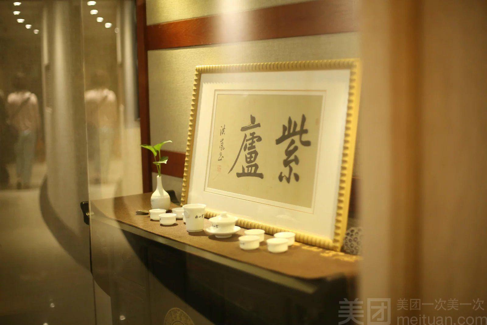 紫庐人文会馆-美团