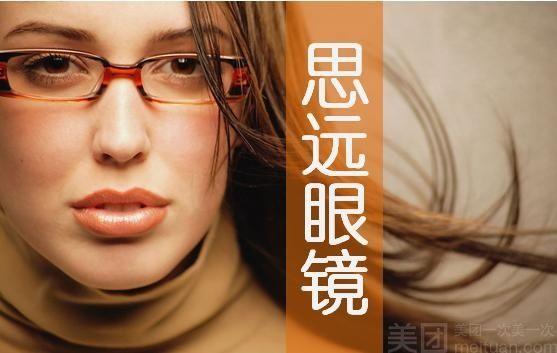 :长沙今日团购:【思远眼镜】依视路镜片+保时捷镜架