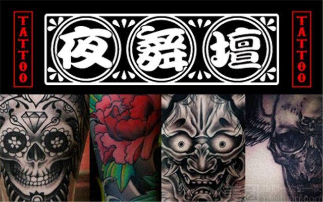 夜舞坛刺青纹身TATTOO工作室-美团