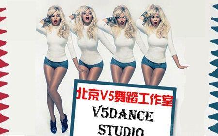 北京V5舞蹈工作室(苏州街店)-美团
