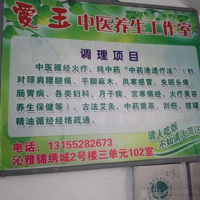 爱玉中医养生馆-美团