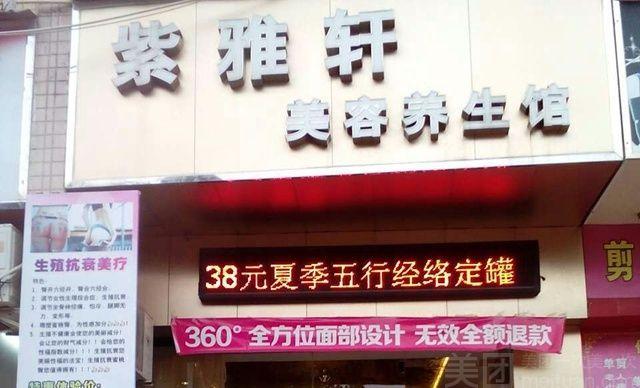 紫雅轩美容养生馆-美团