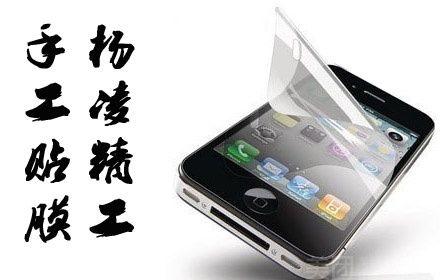 中国电信鑫兴数码-手机高清贴膜,仅售0.99元,价值15元手机高清贴膜,免费WiFi,免费停车位!