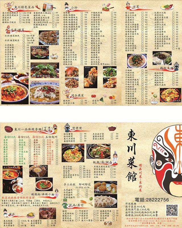 东川菜馆-美团