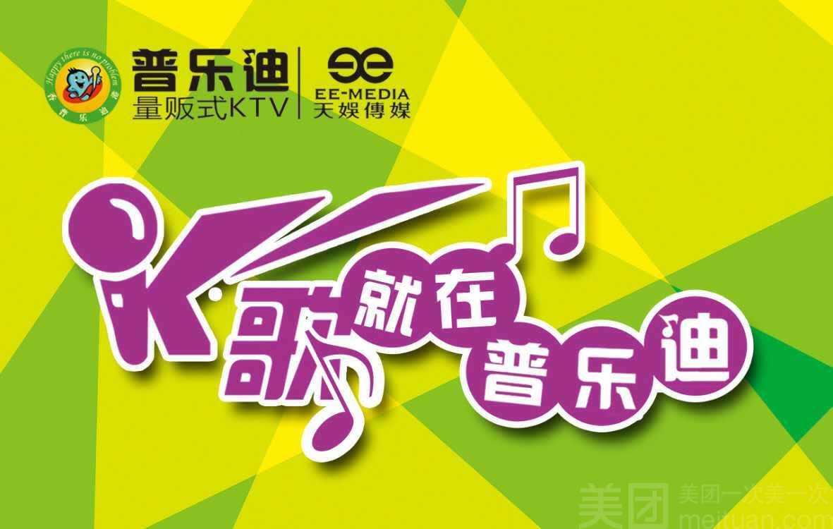 普乐迪量贩式KTV(普乐迪巴中店)-美团