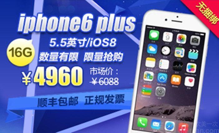 中国电信-中国电信iPhone 6 Plus 16G手机方案,仅售4960元,价值6088元中国电信iPhone 6 Plus 16G手机方案!