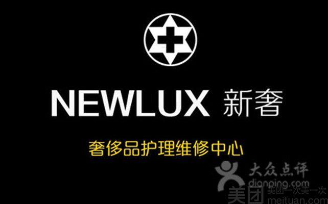 新奢之家·奢侈品护理(中山公园店)-美团