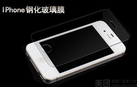 中国电信4G手机卖场-苹果钢化膜,仅售9.9元,价值38元苹果钢化膜,免费WiFi!