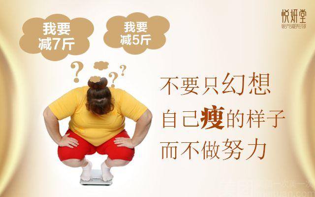 :长沙今日团购:【4店通用】悦妍堂纤体养生中心仅售99元,价值1700元单人特色纤体套餐,节假日通用!