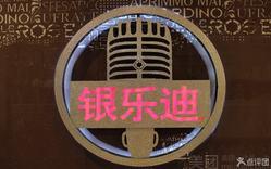 银乐迪KTV的图片