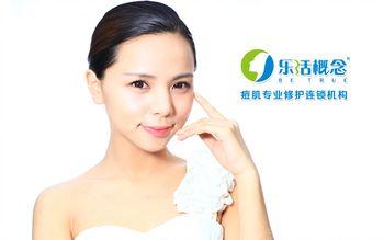 【北京】乐活概念•痘肌皮肤管理中心-美团