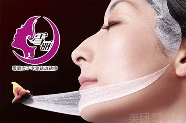雪丽女子专业祛斑祛痘中心-美团