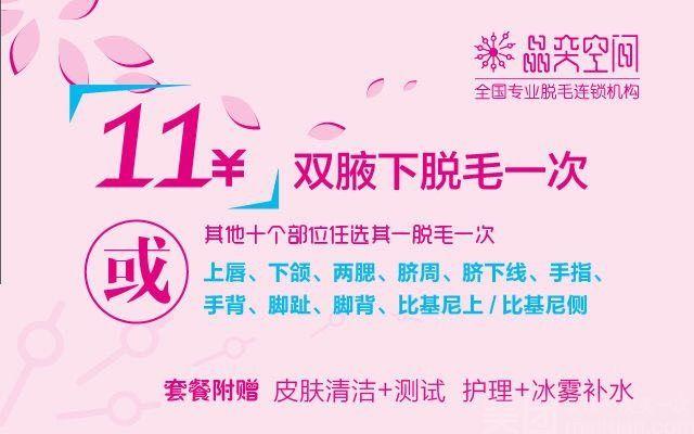晶奕空间专业脱毛连锁机构(深圳国贸店)-美团