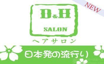 【上海】DH SaLon-美团