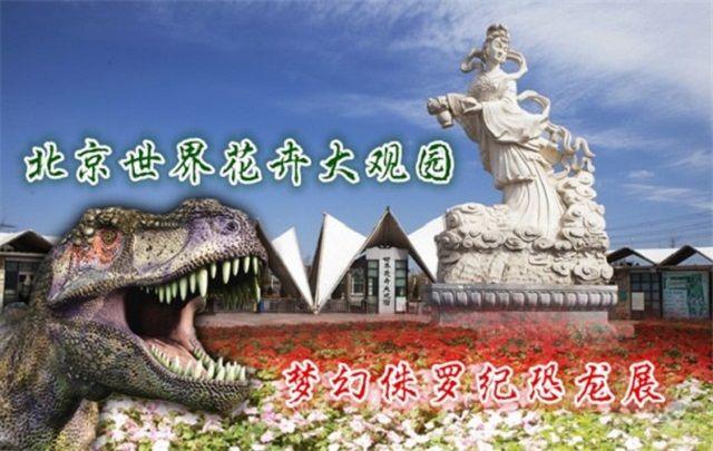 世界花卉大观园-美团