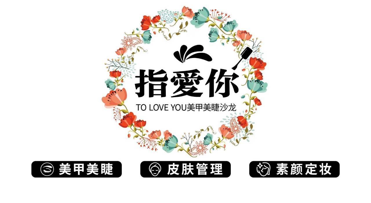 【指爱你to love you 美甲美睫沙龙】opi修手图片