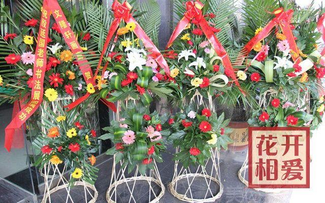 :长沙今日团购:【花开相爱鲜花速递】双层开业花篮一个