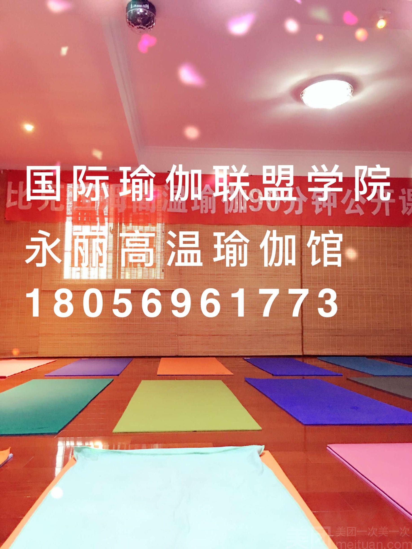 国际瑜伽联盟学院 永丽高温瑜伽馆-美团
