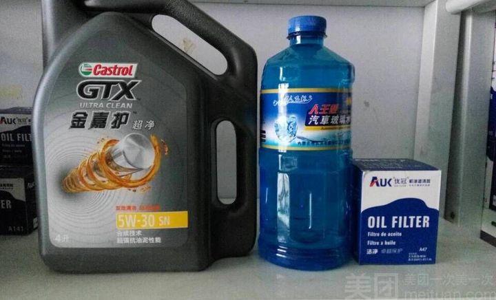 郝机油汽车快修养护联盟(工农兵路店)-美团