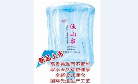渔山泉桶装水-【渔山泉】18升精品桶装水一桶